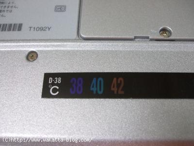 シール型温度計