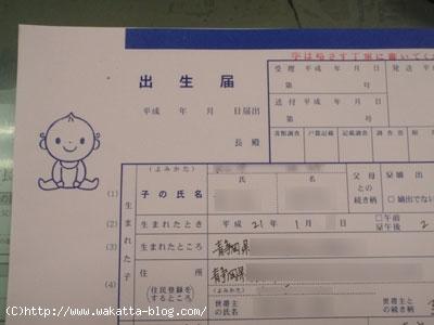 スポンサーリンク 出生届の書類は、産院関連の情報と、医師の署名が書き込... 出生届を提出