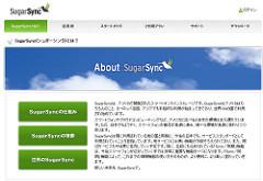 SugarSync(シュガーシンク)とは?|SugarSync(シュガーシンク)