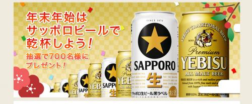 年末年始はサッポロビールで乾杯しよう!抽選で700名様にプレゼント キャンペーン サッポロビール