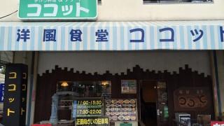 ココットの絶品つけ麺 静岡市駿河区高松