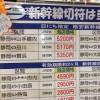 静岡駅前で新幹線チケットを一番安く買える金券ショップ