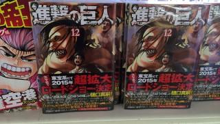 「進撃の巨人」の最新巻を激安294円で読む方法
