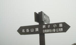 北岳登山 登頂