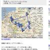 ブログにグーグルマップを貼り付ける方法