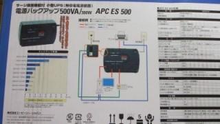無停電電源装置(UPS)の選び方