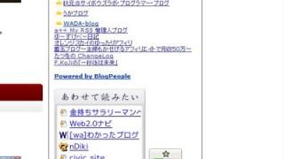 ブログアクセスアップツールの王道