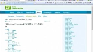 phpのコーディング規約
