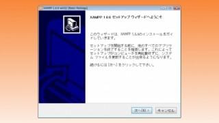 XAMPPインストール&Mysql文字化け対策