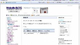 ブログデザインを変更
