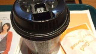 マックのコーヒーはお代わり自由