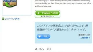 FIrefox再インストール時に設定をバックアップ&復元する「FEBE」プラグイン