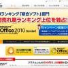 キングソフトで十分かも オフィス2010