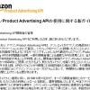 [解決!]アマゾンProduct Advertising APIの使用に関する新ガイドライン