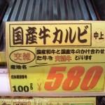 「和牛」と「国産牛」は意味がまったく違う