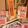 新鮮なお刺身を激安で購入する方法。