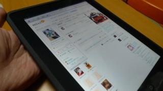 iPadのカバーが「むにむに」して気持ちいい