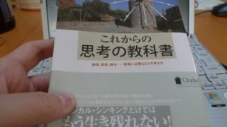 これからの思考の教科書