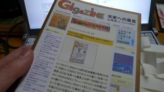 Kindle版無料セール中(〜4/30夕方) GIGAZINE 未来への暴言