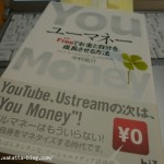 タダでお金と自分を成長させる方法 ユーマネー