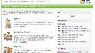 ウェブ技術者が作った「福祉施設への寄付サイト」がすごい!