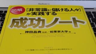 経済的成功の法則を258円で学ぶ