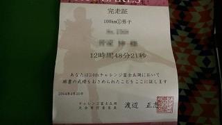 チャレンジ富士五湖ウルトラ100km完走しました