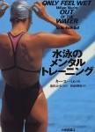 水泳1500m完泳 トライアスロンへ?