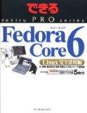 fedora core 6 インストール