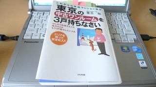 小額から始められる、東京のワンルーム投資で、着実に稼ぐ方法