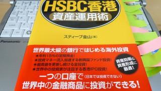 日本インフレから、資産を「確実に」守る方法