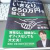 コンサルタントになっていきなり650万円稼ぐ方法