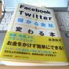 Facebook×Twitterで儲かる会社に変わる方法