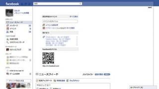 Chromeでフェイスブックの表示が崩れる【解決】