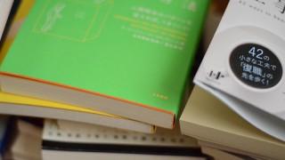 これからも繰り返し読みたい、2011年に読んだお勧め本 Best11