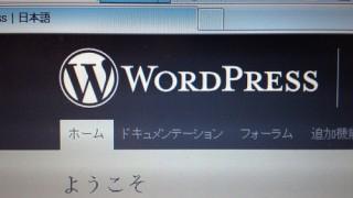 WordPressへ引越し中