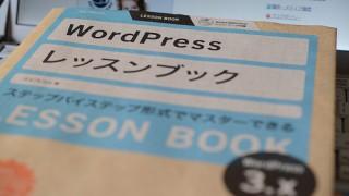 WordPerssテーマを「仕組み」を理解しながら自作したい方へ