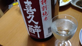 喜久酔 特別純米酒 – 2012年5月出荷分