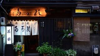 多可能(たかの) 雰囲気満点の大衆酒場 静岡駅近く