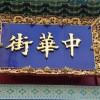 横浜家族ツアー2泊3日