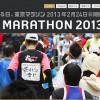 東京マラソンにチャリティーランナーで出場します – 静岡暮らし記 9/23-9/29