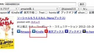 ヨメレバでKindle版書籍を紹介できるようになりました