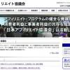 日本アフィリエイト協議会が発足しました