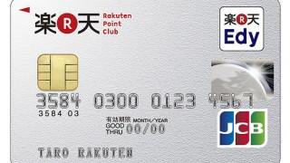 楽天カードを安全に使う方法&お得キャンペーン