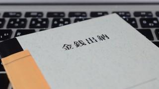 記帳の方法 – 初めて記帳を始める方に知って欲しい作業のコツ