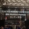 東京マラソンの準備リスト