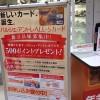 静岡の人全員におすすめしたいクレジットカード