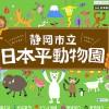 日本平動物園ホームページが、驚くほどクオリティが高くなってリニューアル