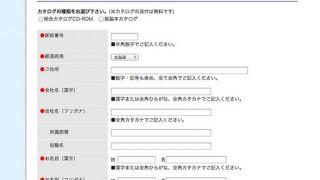 郵便番号で住所を自動入力するフォームの作り方