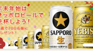 サッポロ生ビール黒ラベル×1ケースが700名に当たるプレゼントキャンペーン中